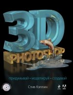 3D Photoshop (+CD)