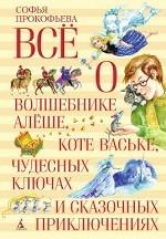 Всё о волшебнике Алёше, коте Ваське, чудесных ключах и сказочных приключениях