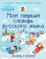 Русский язык. 1-4 классы. Мой первый словарь. Пословицы и поговорки