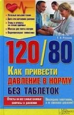 Елена Алексеевна Романова. 120/80. Как привести давление в норму без таблеток