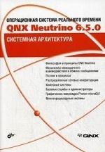 Скачать Операционная система реального времени QNX Neutrino 6. 5. 0. Системная архитектура бесплатно А. Кузьмина