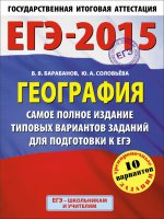 ЕГЭ-2015. География. (60х90/8) Самое полное издание типовых вариантов заданий для подготовки к ЕГЭ. 11 класс