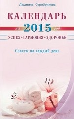 Календарь на 2015 год. Успех. Гармония. Здоровье. Советы на каждый день