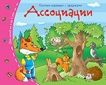 Ассоциации. Книжки-малышки с задачками