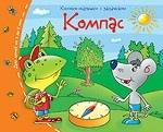 Компас. Книжки-малышки с задачками