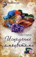 Исцеление самоцветами: кристаллы для гармонии