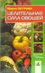 Целительная сила овощей