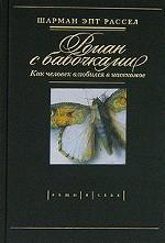 Роман с бабочками. Как человек влюбился в насекомое