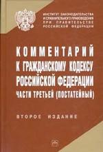 Постатейный комментарий к Гражданскому кодексу РФ. Часть 1,2,3