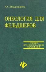 Онкология для фельдшеров: учебное пособие