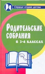 Родительские собрания в 3-4-х классах