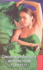 Самоучитель испанских и цыганских танцев. Фламенко