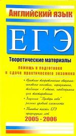 ЕГЭ. Английский язык: теоретические материалы