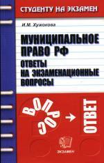 Муниципальное право РФ. Ответы на экзаменационные вопросы