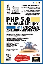 PHP 5.0 для начинающих, или как создать динамичный web-сайт
