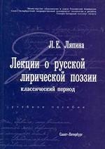 Лекции о русской лирической поэзии: классический период