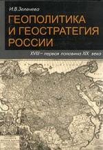 Геополитика и геостратегия России. XVIII - первая половина XIX века