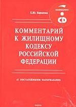 Постатейный комментарий к Жилищному кодексу РФ (+CD)