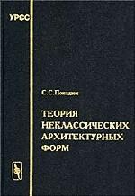 Теория неклассических архитектурных форм. Русский архитектурный декор XVII века