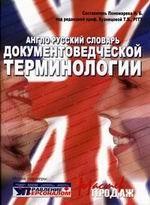 Англо-русский словарь документоведческой терминологии