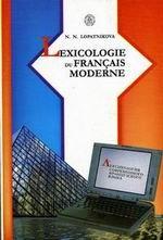 Лексикология современного французского языка