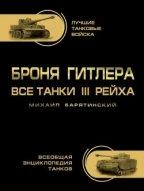 Броня Гитлера. Все танки III Рейха В ЦВЕТЕ. Самая полная энциклопедия