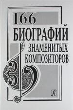 166 биографий знаменитых композиторов. Словарь-справочник, переиздание 2010 г