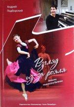 Взгляд из-за рояля. Записки пианиста балета (2014)