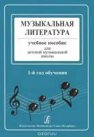 Музыкальная литература. Учебное пособие для ДМШ. 1-й год обучения