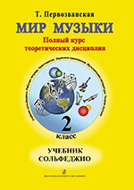 Мир музыки. Полный курс теоретических дисциплин. Сольфеджио. Учебник 2 кл. Со звуковым приложением на CD