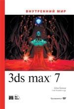 Внутренний мир 3ds Max 7