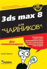"""Autodesk 3ds MAX 8 для """"чайников"""" + CD"""