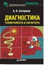 Диагностика темперамента и характера