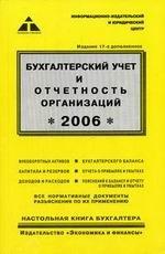 Бухгалтерский учет и отчетность организаций 2006г