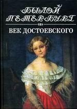 Век Достоевского
