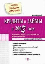 Кредиты и займы: в 2006 г. правовые основы, бухгалтерский учет, налогообложение