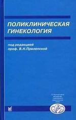 Поликлиническая гинекология