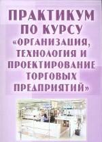 """Практикум по курсу """"Организация, технология и проектирование торговых предприятий"""""""