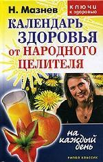 Ваше здоровье. Книга-календарь народной медицины