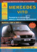 Mercedes-Benz Vito с 1995 по 2003 год выпуска. Рестайлинг 1998 год. Ремонт, эксплуатация, техническое обслуживание