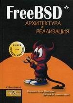 FreeBSD: архитектура и реализация