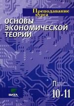 """Преподавание курса """"Основы экономической теории"""", 10-11 класс"""