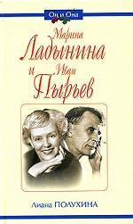 Марина Ладынина и Иван Пырьев