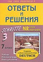 Скачать Ответы и решения к заданиям учебного комплекта И. Л. Бим Deutsch. 7 класс бесплатно П. Литвинов