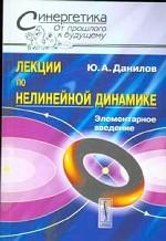 Лекции по нелинейной динамике. Элементарное введение