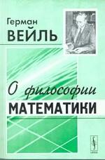 О философии математики. Перевод с немецкого