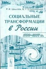 Социальные трансформации в России. 1992--2004 гг