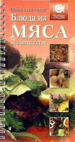 Блюда из мяса и субпродуктов. Кавказская кухня
