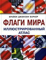 Флаги мира иллюстрированный атлас