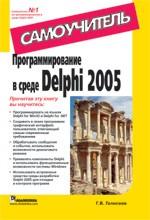Программирование в среде Delphi 2005. Самоучитель